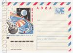 """ХМК СССР 1970 г. 7290 СССР 1970 20.10 АВИА. Автоматическая станция """"Луна-16"""""""