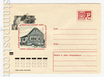 USSR Art Covers 1970 7364 USSR 1970 17.12 The house where Cosmonaut Y. Gagarin was born.