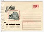 ХМК СССР 1970 г. 7364 СССР 1970 17.12 Дом, в котором родился Ю.Гагарин