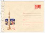ХМК СССР 1970 г. 6954 СССР 1970 06.04 Москва. Останкинская радиотелебамня