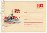 "USSR Art Covers 1970 7138 USSR 1970 09.07 Cruiser ""Aurora"""