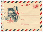 """USSR Art Covers 1970 7252 USSR 1970 24.09 Airmail. Space station """"Luna-16"""". Paper 0-1"""