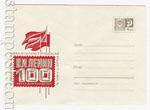 "USSR Art Covers 1970 6820 СССР 1970 28.01 Филвыставка ""100 лет со дня рождения В.И.Ленина"""