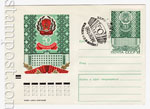 ХМК СССР 1970 г. 6851 СССР 1970 16.02 50 лет Удмуртской АССР