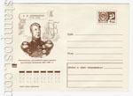 ХМК СССР 1970 г. 7324 СССР 1970 23.11 И.Ф.Крузенштерн