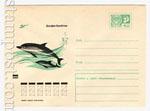 USSR Art Covers 1970 7367 СССР 1970 17.12 Дельфин-белобочка