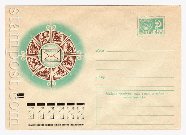 7476 ХМК СССР СССР 1971 23.02 Неделя письма