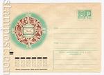 ХМК СССР 1971 - 1980 г. 7476 СССР 1971 23.02 Неделя письма