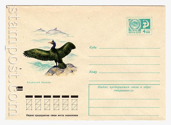 7901 ХМК СССР СССР 1971 02.11 Хохлатый баклан