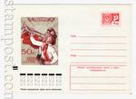 ХМК СССР 1971 - 1980 г. 8095 СССР 1972 24.02 50 лет Всесоюзной пионерской организации