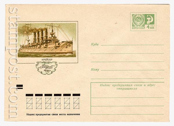 """8140 ХМК СССР СССР 1972 23.04 Крейсер """"Варяг"""""""