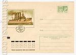 """ХМК СССР 1971 - 1980 г. 8140 СССР 1972 23.04 Крейсер """"Варяг"""""""