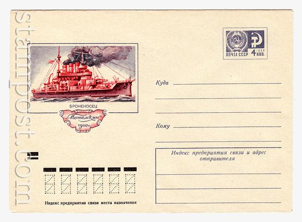 """8148 ХМК СССР СССР 1972 28.03 Броненосец """"Потемкин"""""""