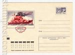 """ХМК СССР 1971 - 1980 г. 8148 СССР 1972 28.03 Броненосец """"Потемкин"""""""