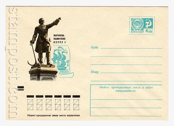8909 ХМК СССР СССР 1973 07.05 Воронеж. Памятник Петру I