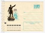 ХМК СССР 1971 - 1980 г. 8909 СССР 1973 07.05 Воронеж. Памятник Петру I