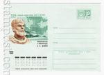 ХМК СССР 1971 - 1980 г. 9178 СССР 1973 10.09  С.И. Дежнев