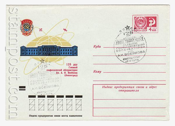 9494 ХМК СССР СССР 1974 18.02 125 лет обсерватории им. Воейкова. Конверт продан