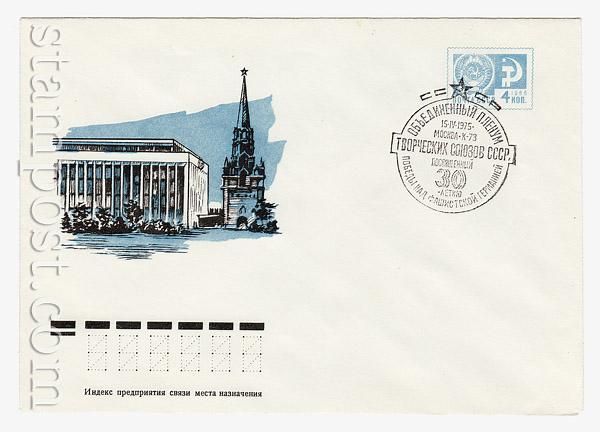 10089 ХМК СССР СССР 1974 31.10 Москва. Кремлевский дворец съездов