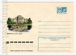 ХМК СССР 1971 - 1980 г. 10782 СССР 1975 04.09 Ленинград. Елагин дворец