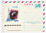 ХМК СССР 1971 - 1980 г. 11315 СССР 1976 11.05 АВИА. 15-летие полета Г.С.Титова
