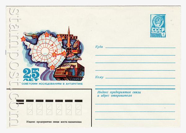 14178 ХМК СССР СССР 1980 13.03 25 лет исследованиям в Антарктике