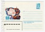 ХМК СССР 1971 - 1980 г. 14178 СССР 1980 13.03 25 лет исследованиям в Антарктике