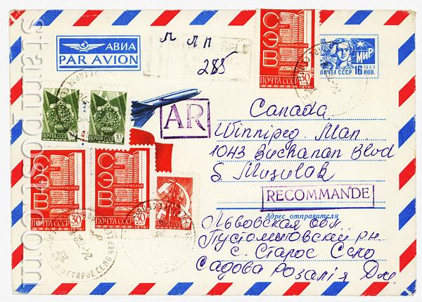 11254 ХМК СССР СССР 1976 12.04 PAR AVION. ТУ-154