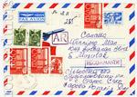 ХМК СССР 1971 - 1980 г. 11254 СССР 1976 12.04 PAR AVION. ТУ-154