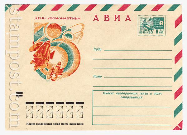 7989 ХМК СССР СССР 1972  04.01 АВИА. День космонавтики