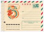 ХМК СССР 1971 - 1980 г. 7989 СССР 1972  04.01 АВИА. День космонавтики