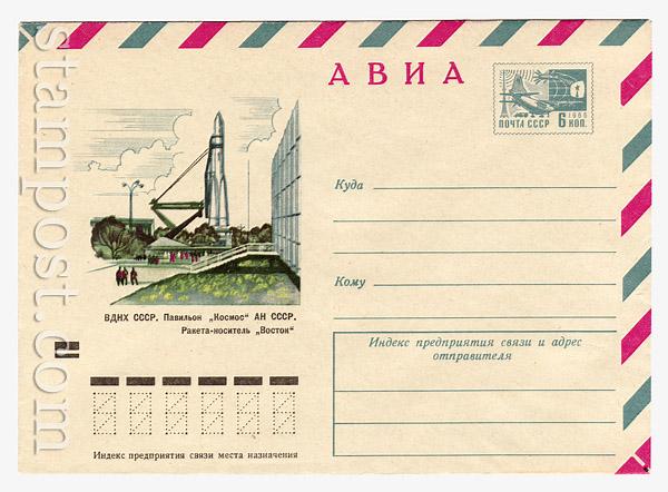 """8103 ХМК СССР СССР 1972 10.08 АВИА. ВДНХ. Павильон """"Космос"""""""