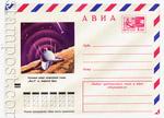 "ХМК СССР 1971 - 1980 г. 8159 СССР 1972  АВИА. ""Марс-3"" на Марсе"