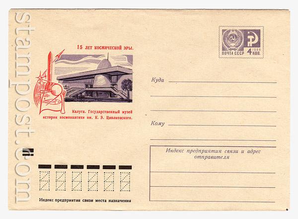 8174 ХМК СССР СССР 1972 12.04 Калуга. Музей истории космонавтики