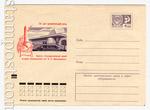 ХМК СССР 1971 - 1980 г. 8174 СССР 1972 12.04 Калуга. Музей истории космонавтики