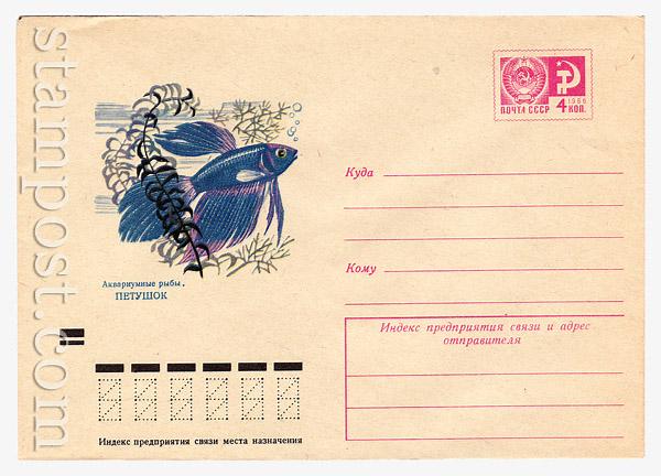 """8323 ХМК СССР СССР 1972 11.05 Аквариумные рыбы. """"Петушок"""""""