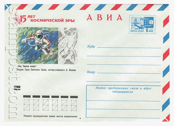 """8328 ХМК СССР СССР 1972 28.06 АВИА. """"Над Черным морем"""""""