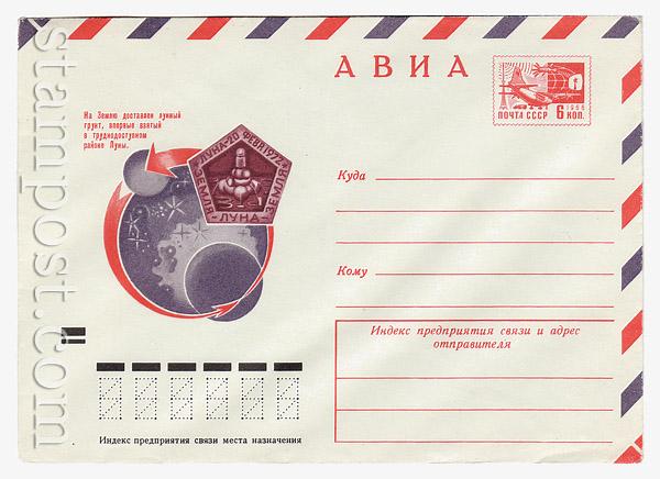 8342 ХМК СССР СССР 1972 06.07 АВИА. На землю доставлен лунный грунт
