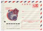 ХМК СССР 1971 - 1980 г. 8342 СССР 1972 06.07 АВИА. На землю доставлен лунный грунт