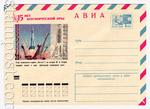 """ХМК СССР 1971 - 1980 г. 8343 СССР 1972 06.07 АВИА. Старт корабля """"Восток-1"""""""