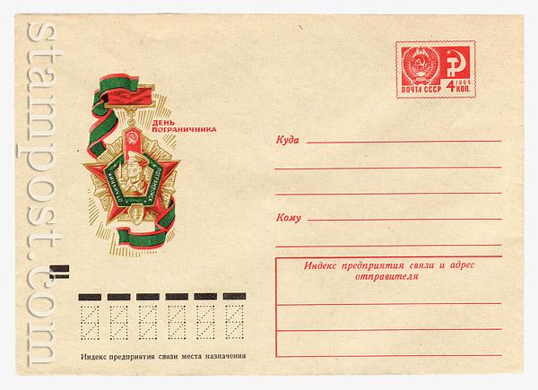 7528 ХМК СССР СССР 1971 29.03 День пограничника