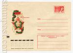ХМК СССР 1971 - 1980 г. 7528 СССР 1971 29.03 День пограничника