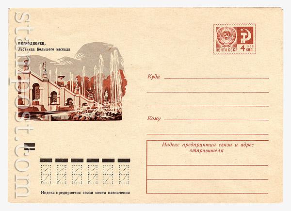 9009 ХМК СССР СССР 1973 02.07 Петродворец. Лестница Больного каскада