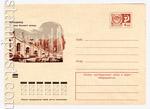 ХМК СССР 1971 - 1980 г. 9009 СССР 1973 02.07 Петродворец. Лестница Больного каскада