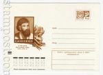 ХМК СССР 1971 - 1980 г. 9182 СССР 1973 10.09  Е.И.Пугачев