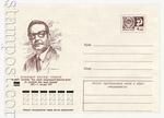 ХМК СССР 1971 - 1980 г. 9316 СССР 1973 28.11 Сальвадор Альенде Госсенс