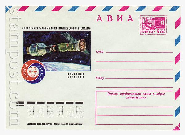"""10514 ХМК СССР СССР 1975 05.05 АВИА. Полет кораблей """"Союз"""" и """"Аполлон"""""""