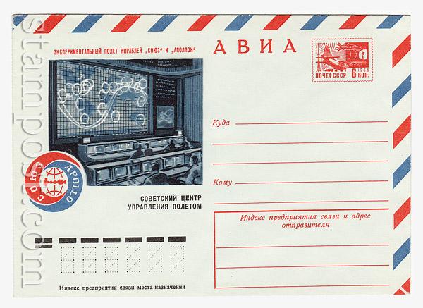 """10553 ХМК СССР СССР 1975 АВИА. Полет кораблей """"Союз"""" и """"Аполлон"""""""