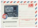 """ХМК СССР 1971 - 1980 г. 10553 СССР 1975 АВИА. Полет кораблей """"Союз"""" и """"Аполлон"""""""