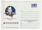 ХМК СССР 1971 - 1980 г. 10596 СССР 1975 13.06 Летчик-космонавт полковник П.И.Беляев